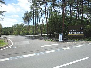 山梨県立富士北麓駐車場(入口)