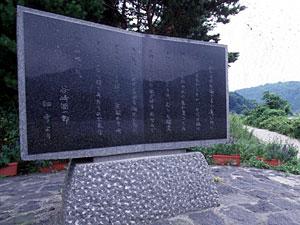 谷崎潤一郎文学碑