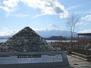 富士山の集いモニュメント