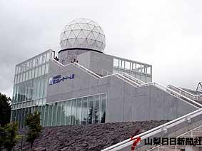 富士吉田市にある富士山レーダードーム館
