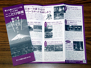富士山のパワースポット