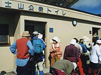 下山道公衆トイレ