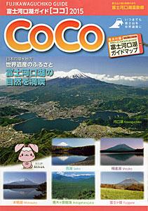 富士河口湖ガイド 「COCO」