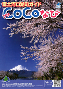 富士河口湖ガイド 「プチCOCOなび」
