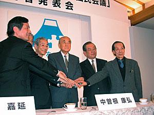 「富士山を世界遺産にする国民会議」の発起人会