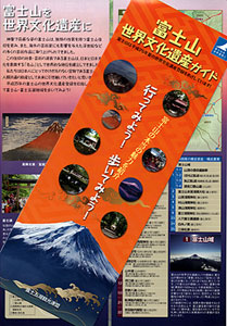 富士山世界文化遺産ガイド