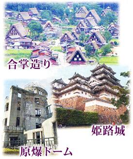 合掌造り、姫路城、原爆ドーム