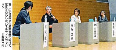 富士山の世界文化遺産登録に向けて意見を交わしたパネルディスカッション