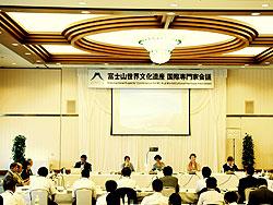 富士山世界文化遺産国際専門家会議
