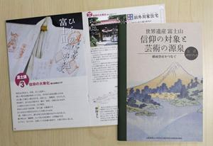世界遺産富士山 信仰の対象と芸術の源泉