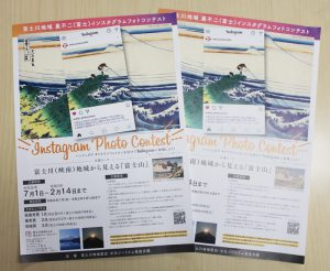 「富士川地域裏不二(富士)インスタグラムフォトコンテスト」のチラシ