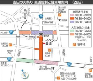 吉田の火祭り 交通規制と駐車場案内