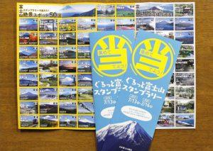日本富士山協会が作成したスタンプラリーのパンフレット