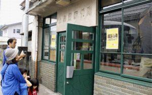 まちづくりギャラリー「よこまちポスト」として生まれ変わった旧上吉田郵便局=富士吉田市上吉田