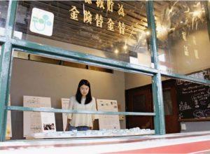 かつて郵便局だった面影が残るまちづくりギャラリー「よこまちポスト」=富士吉田市上吉田