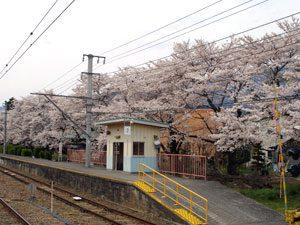 富士急行線「東桂駅」