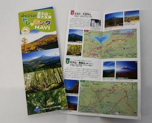 「富士山・富士五湖トレッキングNAVI」