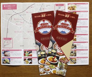 富士五湖地域の飲食店を紹介している「2019富士五湖レストランガイド」