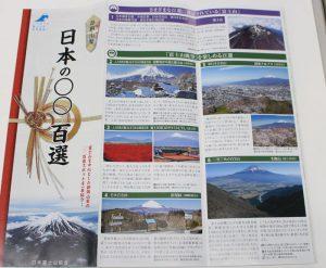富士山周辺の「日本の百選」を掲載したパンフレット
