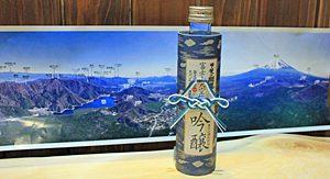 甲斐の開運 富士山天空絵巻 吟醸