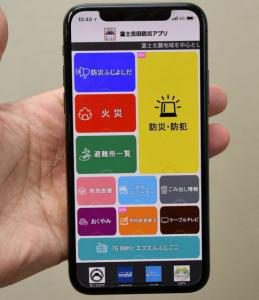「富士吉田市公式防災アプリ」