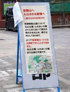 岩殿山公園市営駐車場に設置されている通行止めを知らせる看板=大月市賑岡町強瀬