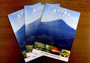富士山憲章ワークブック