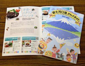 富士河口湖グルメガイド