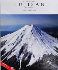 「FUJISANカレンダー2020富士の情景」(壁掛け用)