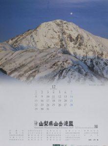 県山岳連盟の2020年オリジナルカレンダー