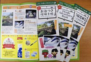 JR大月駅周辺の観光やグルメスポットなどを紹介しているリーフレット