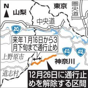 12月26日に通行止めを解除する区間