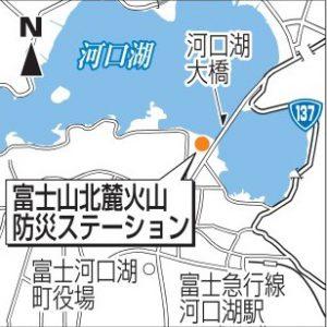 富士山北麓火山防災ステーション