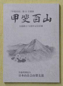 日本山岳会山梨支部が発行した「甲斐百山」を紹介した書籍