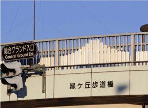 富士山形の欄干が特徴の「緑ケ丘歩道橋」