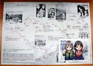 漫画「ヤマノススメ」のイラストが掲載された「ヤマノススメ岩殿山聖地巡礼マップ」と「ヤマカード」(右下)
