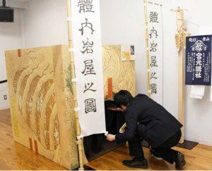 胎内に見立てた木製の箱に入る体験コーナー=富士河口湖・県立富士山世界遺産センター