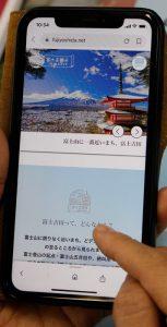 リニューアルした富士吉田市観光ホームページ