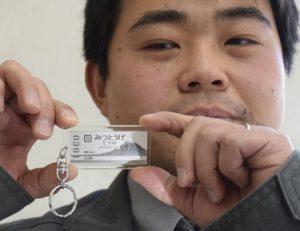 滝口製作所が作った模擬切符が入ったキーホルダー