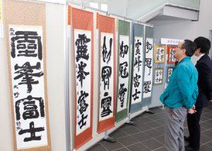「富士山書き初め2020」の入賞作品が並ぶ展示会=富士河口湖・県立富士山世界遺産センター