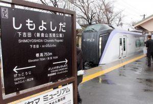 下吉田<新倉山浅間公園>駅
