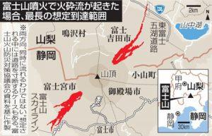 富士山噴火で火砕流が起きた場合、最長の想定到達範囲