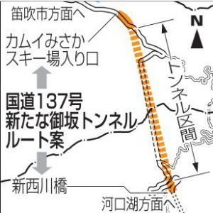 国道137号新たな御坂トンネルルート案