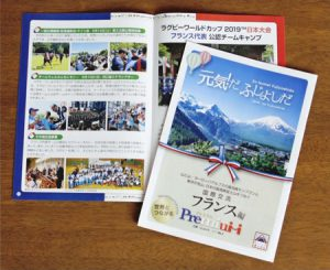 富士吉田市が作ったフランスとの交流を紹介した冊子