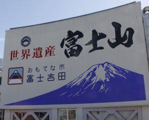 デザインをリニューアルすることになった壁画=富士吉田市役所