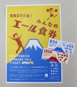 富士吉田市が作成した「みんなのエール食券」のポスターと食券