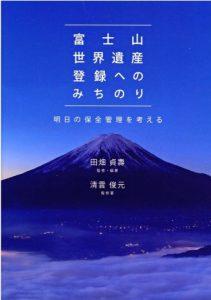「富士山世界遺産登録へのみちのり 明日の保全管理を考える」