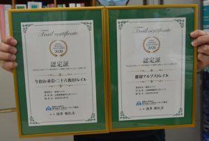 NPO法人日本トレッキング協会から都留市に贈られた認定証