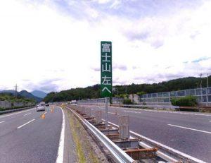新しく設置された富士山方面を案内する看板=大月市の中央自動車道