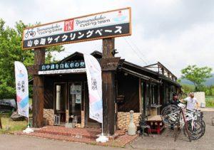 今季の営業を始めた「山中湖サイクリングベース」=山中湖村平野